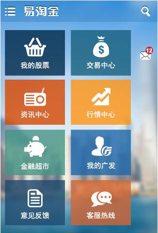 广发易淘金手机炒股软件运行图片